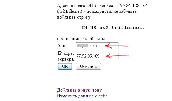 регистрация домена ru от